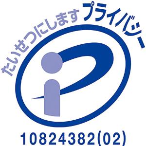 プライバシーマーク登録番号 第10824382(02)号